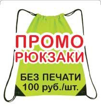 промо рюкзаки с логотипом Санкт-Петербург