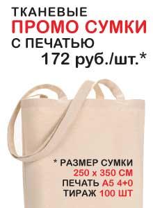 Тканевые промо сумки с логотипом Санкт-Петербург спб