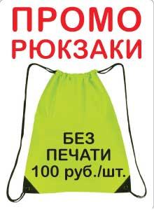 промо рюкзак с логотипом Санкт-Петербург
