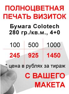 Оперативная цифровая печать в Санкт-Петербурге, производство бумажных пакетов,  уф-лакировка, ламинирование