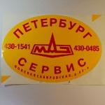 Наклейка на борт из пленки пвх