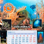 Фирменные календари-трио __1