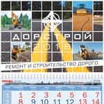 Фирменные календари-трио __2