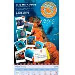 Календарь трио Окдайв стандарт 2016