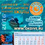 Календарь трио Окдайв большой 2016