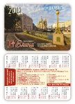 Карманные календари __1