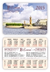 Карманные календари __3