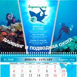 Календарь трио Водный мир 2010_1
