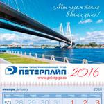 Календарь трио Петерпайп стандарт 2016_1