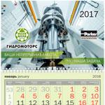Корпоративные календари __2