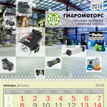 Квартальный трио календарь Гидромоторс __1