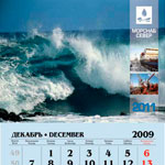 Квартальный календарь пяти блочный