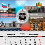 Квартальный календарь трио