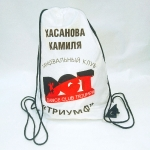 Спортивный рюкзак для танцевального клуба Триумф_1