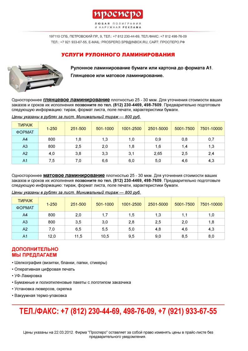 Forum parquet massif prix discount tarif horaire batiment - Tarif pose parquet m2 ...
