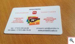 пластиковая пэт визитка
